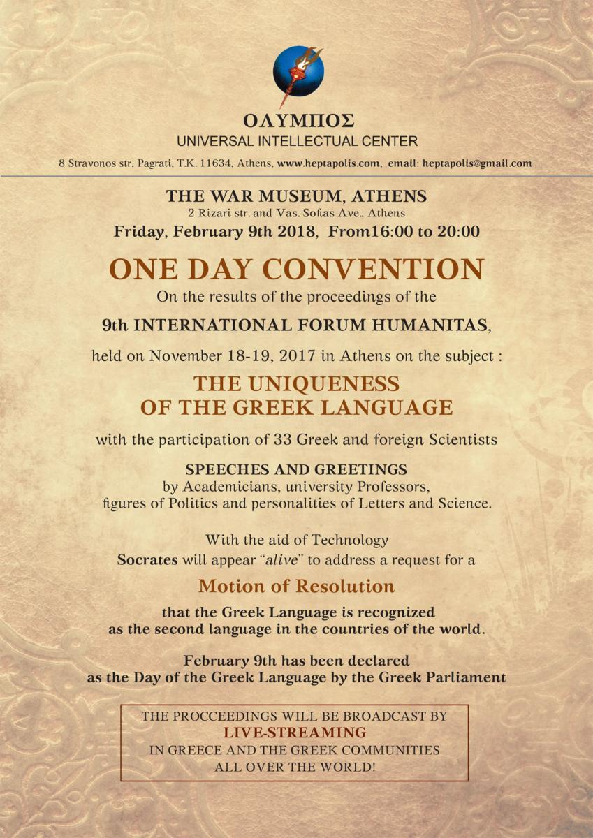 One Day Convention | Heptapolis